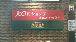 2 in 1, Cando 100yen shop and a SainE Fresh Food Plaza