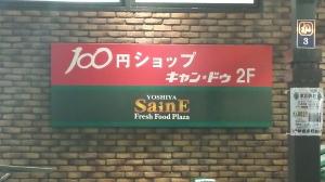 2 in 1, Cando 100yen shop and a SainE Fresh Food Plaza