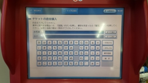 Enter your name (in hiragana) in first bar (doesn't matter if it's last name, first name or first name, last name). Make sure you hit the