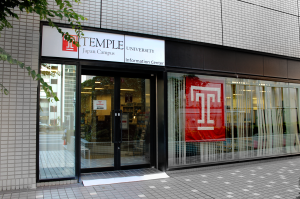 Entrance to TUJ Campus Information Center/Bookstore.