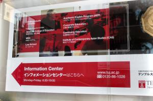 TUJ Billboard outside the entrance of Azabu Hall.