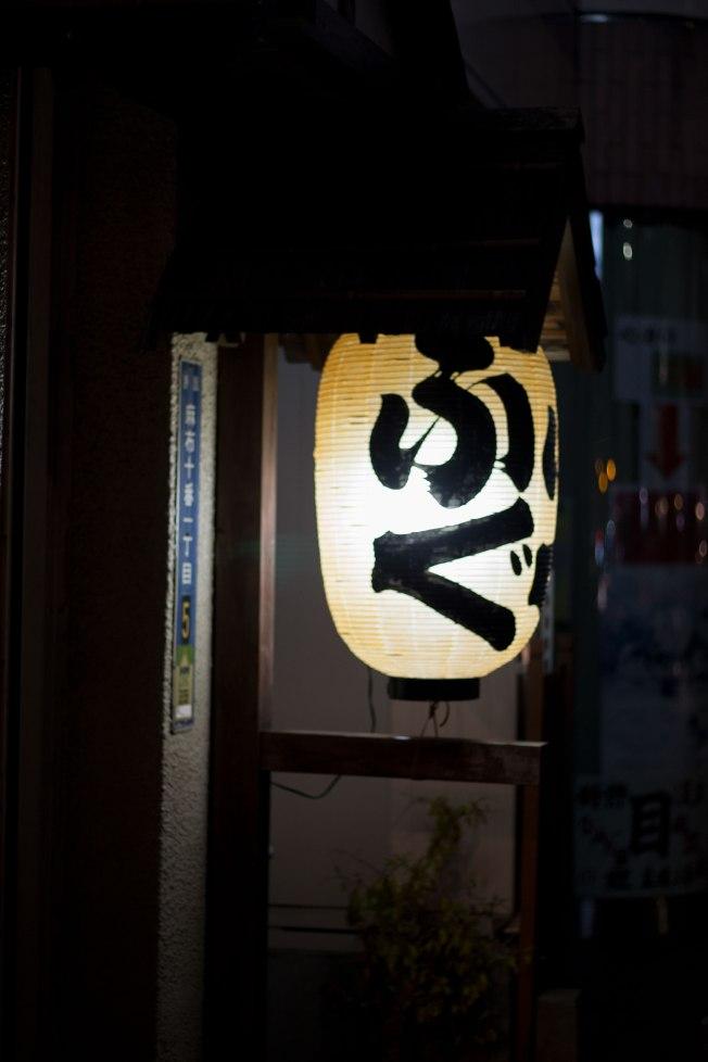 SP18408_Roppongi_Lantern-outside-a-resturant_KaylaAmador