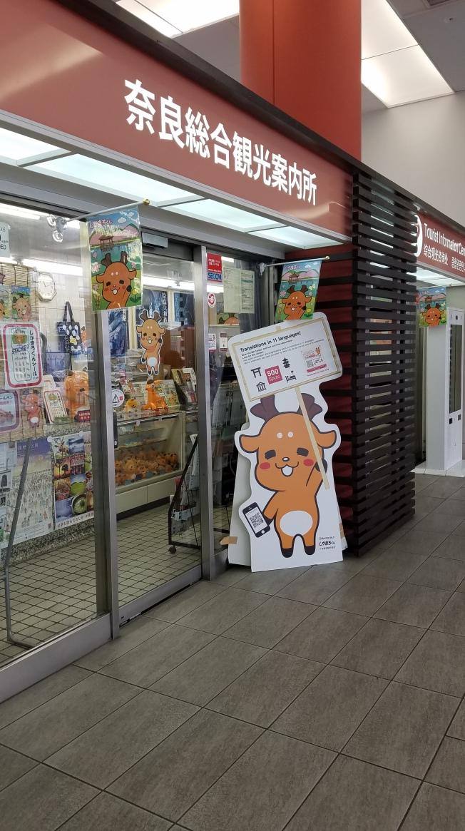 SP18101_Nara_Nara Tourist Infromation Center_KaylaAmador